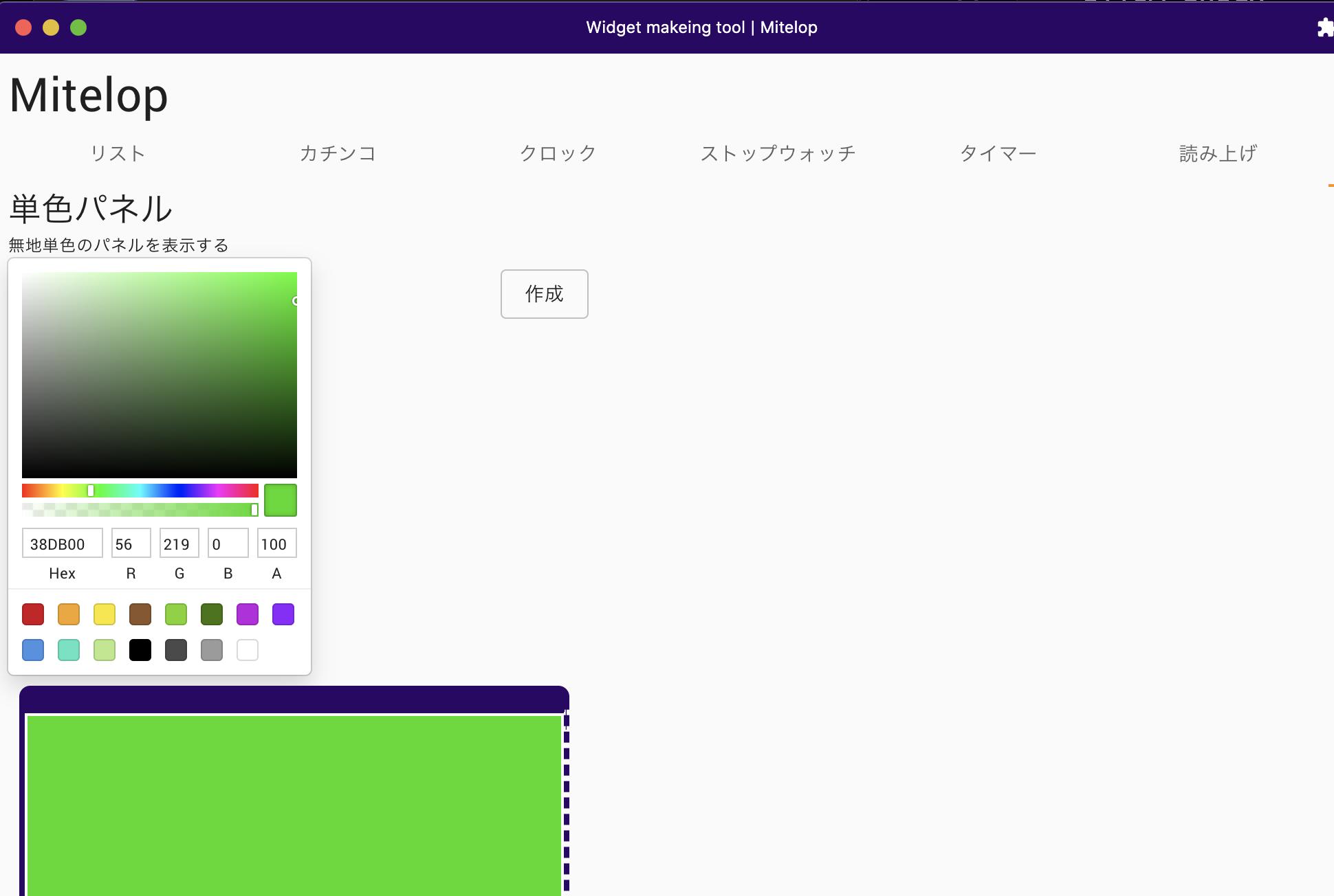 Mitelop カラーパネル作成
